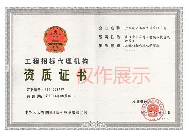 工程招标代理机构资格证书(甲级)